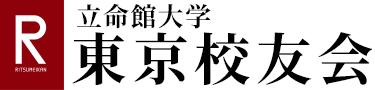 立命館大学東京校友会