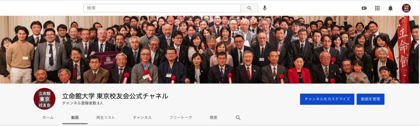 立命館東京校友会の公式YouTubeチャンネルを開設しました