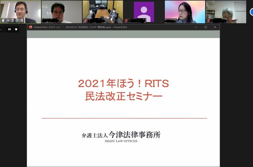 「第8回・よくわかるシリーズ『ほう!Rits(法律)』」が、 30名の参加にてオンラインにて開催されました。